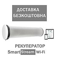 Рекуператор Smart Stream M150 Wi-Fi, фото 1