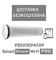 Рекуператор  для частного дома и квартиры Smart Stream M150 PRO