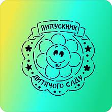 Трафарет + форма Выпускник детского сада укр