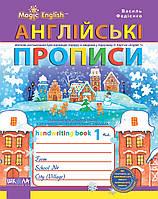 Англійські прописи. Чарівна англійська мова. До О. Карп`юк, 1 кл. (українською та англійською мовами).