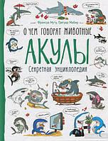 Книга О чем говорят животные. Акулы. Секретная энциклопедия