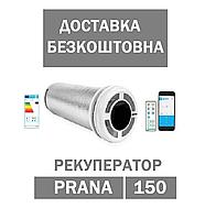 Рекуператор для частного дома и квартиры Prana 150, фото 1
