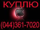 Викуп і покупка техніки Apple