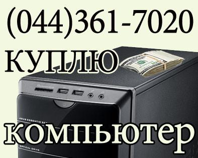 Покупка бу компьютеров Киев   Куплю комплектующие для компьютера ♺ Test- Master e746ae6ec33
