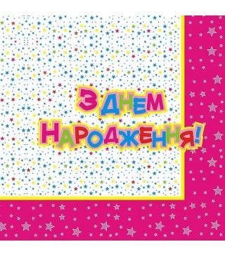 Серветки З Днем Народження 20 штук рожеві паперові двошарові дитячі