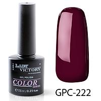 Цветной гель-лак Lady Victory GPC-222, 7.3 мл