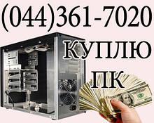 1. Магазин електроніки готовий купити комп'ютер бу