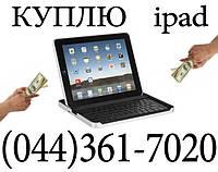 Купим ipad бу в любом состоянии. Выкупим ipad на запчасти