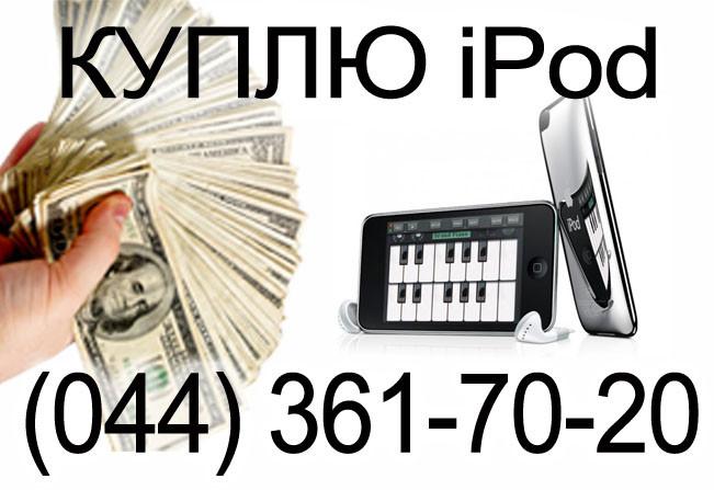 Скупаем и купим apple iphone бу
