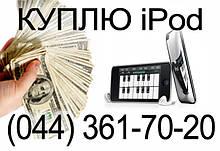 Скуповуємо і купимо apple iphone бу