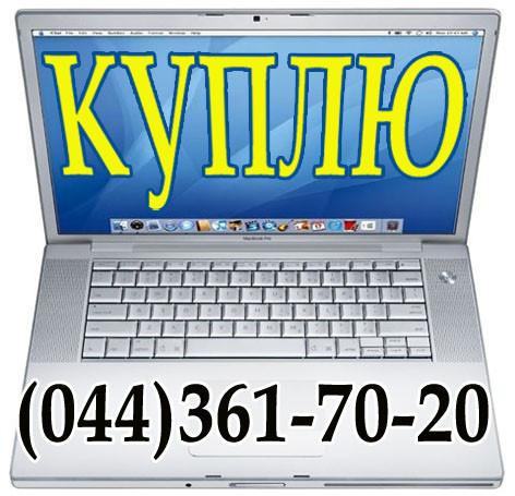 Купим macbook б у в любом состоянии, выкупим на запчасти d3d31537a53
