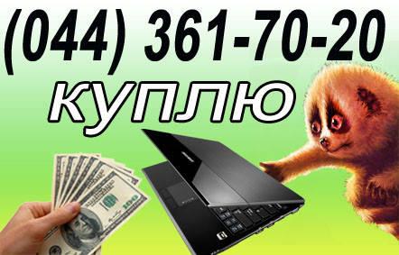 Скупка Техники Киев   Покупка бу техники ♺ Test-Master b5c1e4605a4