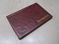 Альбом для банкнот на 24 листа, фото 1