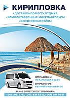 Автобусные перевозки Харьков - Кирилловка