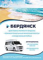 Автобусные перевозки Харьков - Бердянск