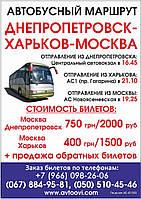 Автобусные перевозки Днепр - Москва