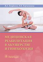 Епифанов В.А., Корчажкина Н.Б. Медицинская реабилитация в акушерстве и гинекологии