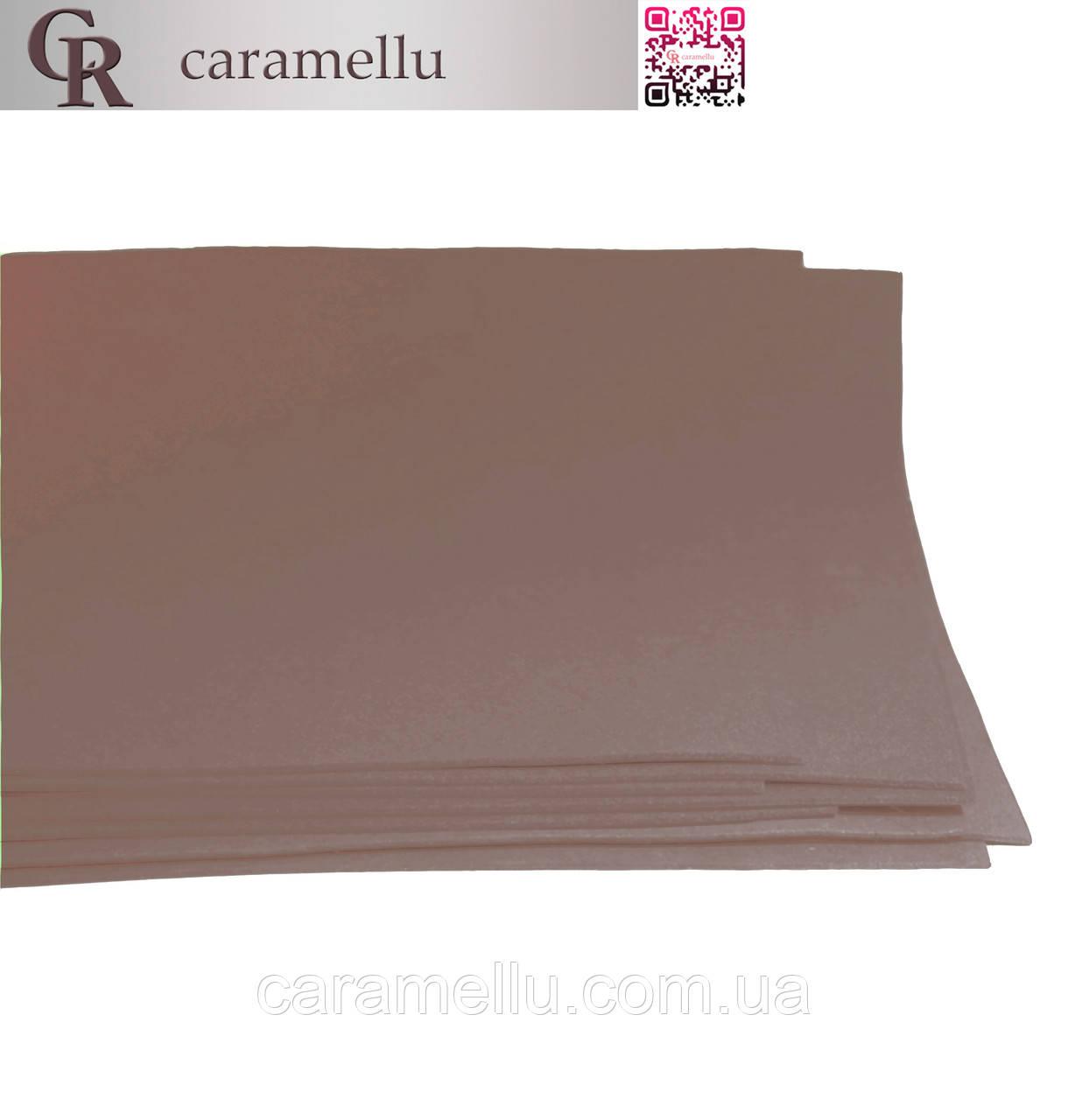 Фоамиран иранский 193, Светло-коричневый, 1мм, 20х30см А4