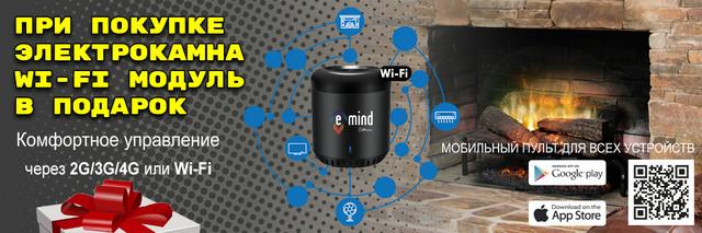 При покупке этого электрокамина Wi-Fi модуль в подарок!