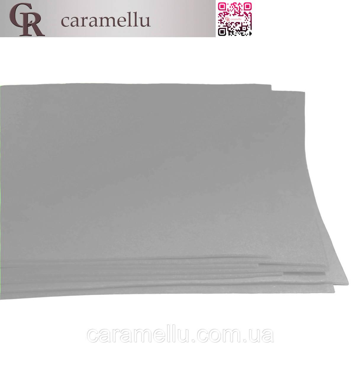 Фоамиран иранский 153, Светло-серый, 1мм, 20х30см А4