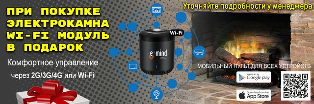 При покупке этого электрокамина Wi-Fi модуль в подарок