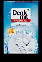 Соль для посудомоечных машин Denkmit Spezial Salz, 2 кг