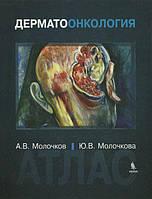 Дерматоонкология. Атлас. Молочкова Ю.В., Молочков А.В.