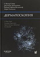 Дерматоскопия. Сойер Г.П., Аргенциано Д., Гофман-Велленгоф Р., Залаудек А.