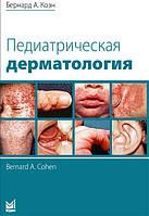 Педиатрическая дерматология. Коэн Б.А.