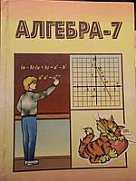 Кравчук.Янченко. Алгебра 7 клас. Тернопіль 2002.