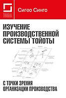 Изучение производственной системы Тойоты с точки зрения организации производства. Сигео Синго.