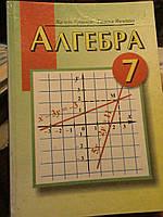 Кравчук.Янченко. Алгебра 7 клас. Тернопіль 2004-2005.