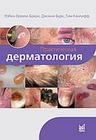 Практическая дерматология. Грэхем-Браун Р., Бурк Д., Канлифф Т.