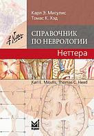 Справочник по неврологии Неттера. Мисулис К.Э., Хэд Т.К.