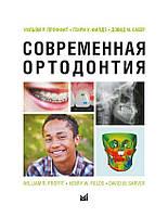 Современная ортодонтия. Проффит У.Р.,Филдз У. Г., Савер Д. М.