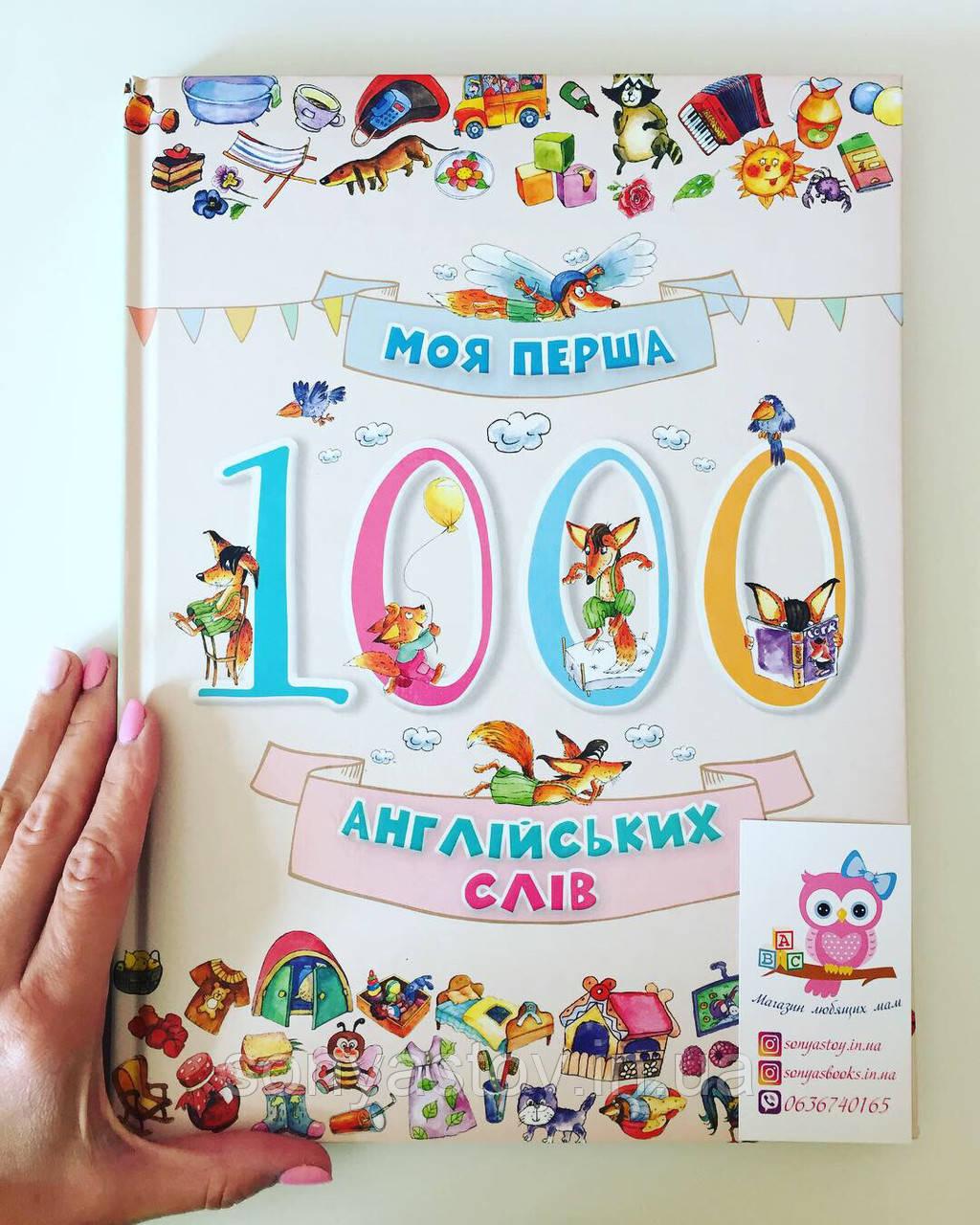 Книга Моя перша 1000 англійських слів, 3+