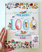 Книга Моя перша 1000 англійських слів, 3+, фото 1