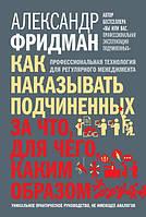 Как наказывать подчиненных - Александр Фридман