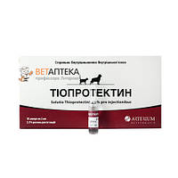 Тиопротектин раствор для инъекций для кошек и собак 2,5% 2 мл №10 Артериум