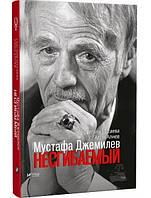 Мустафа Джемилев. Несгибаемый