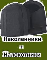 Наколенники (налокотники) тактические VZN. 2 in 1.