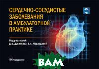 Д.В. Дуплякова Сердечно-сосудистые заболевания в амбулаторной практике