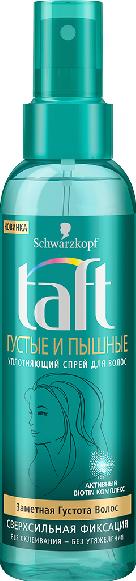 """Спрей для волос Taft """"Густые и пышные"""" сверхсильная фиксация (150мл.)"""