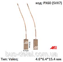 Щітки генератора на Opel Vivaro 2.5 CDTi, Опель Віваро 2.5 дци, 4.6*6.4*15.4 мм, PX60 (AS)