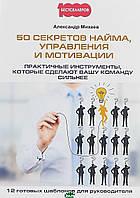 Александр Михеев 50 секретов найма, управления и мотивации. Практичные инструменты, которые сделают вашу команду сильнее
