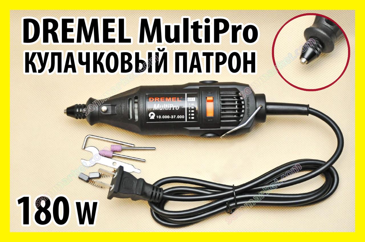 Мини электродрель Dremel MultiPro 395p + кулачковый патрон гравер мини дрель дремель сверло