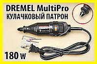 Мини электродрель Dremel MultiPro 395p + кулачковый патрон гравер мини дрель дремель сверло, фото 1
