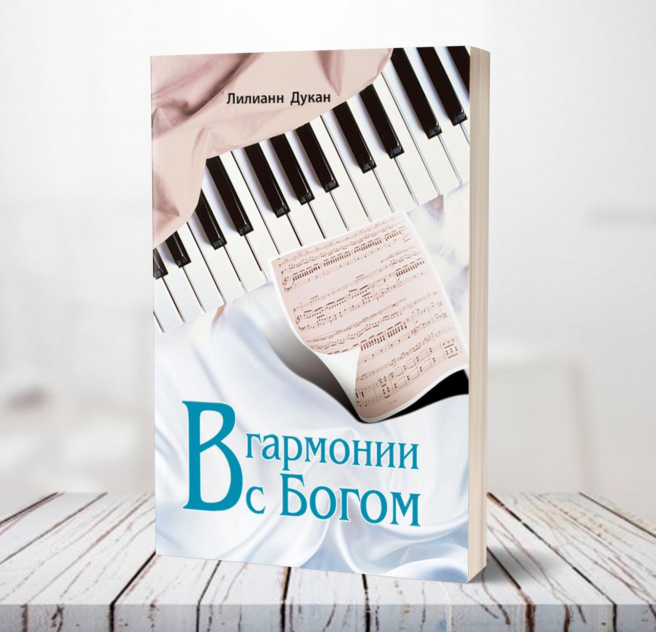 """""""В гармонии с Богом"""" Лилианн Дукан"""