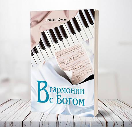 """""""В гармонии с Богом"""" Лилианн Дукан, фото 2"""