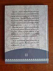 """""""Чтобы Библия стала радостью"""" С. Дилон, В. Смит, фото 3"""